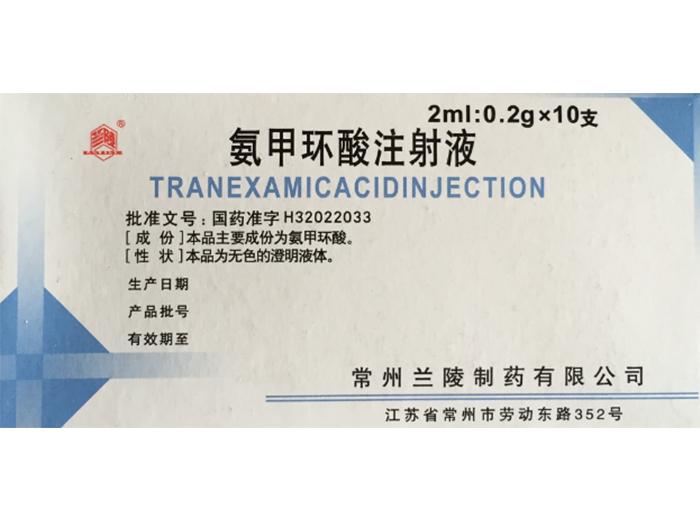 氨甲环酸注射液0.2g*10支