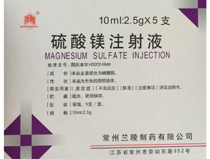 硫酸镁注射液2.5g*5支