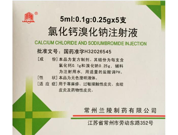 氯化钙溴化纳注射液0.1:0.25g*5支